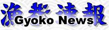 GYOKO News